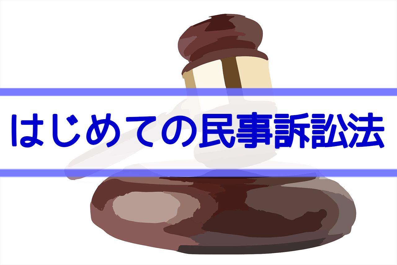 はじめての民事訴訟法