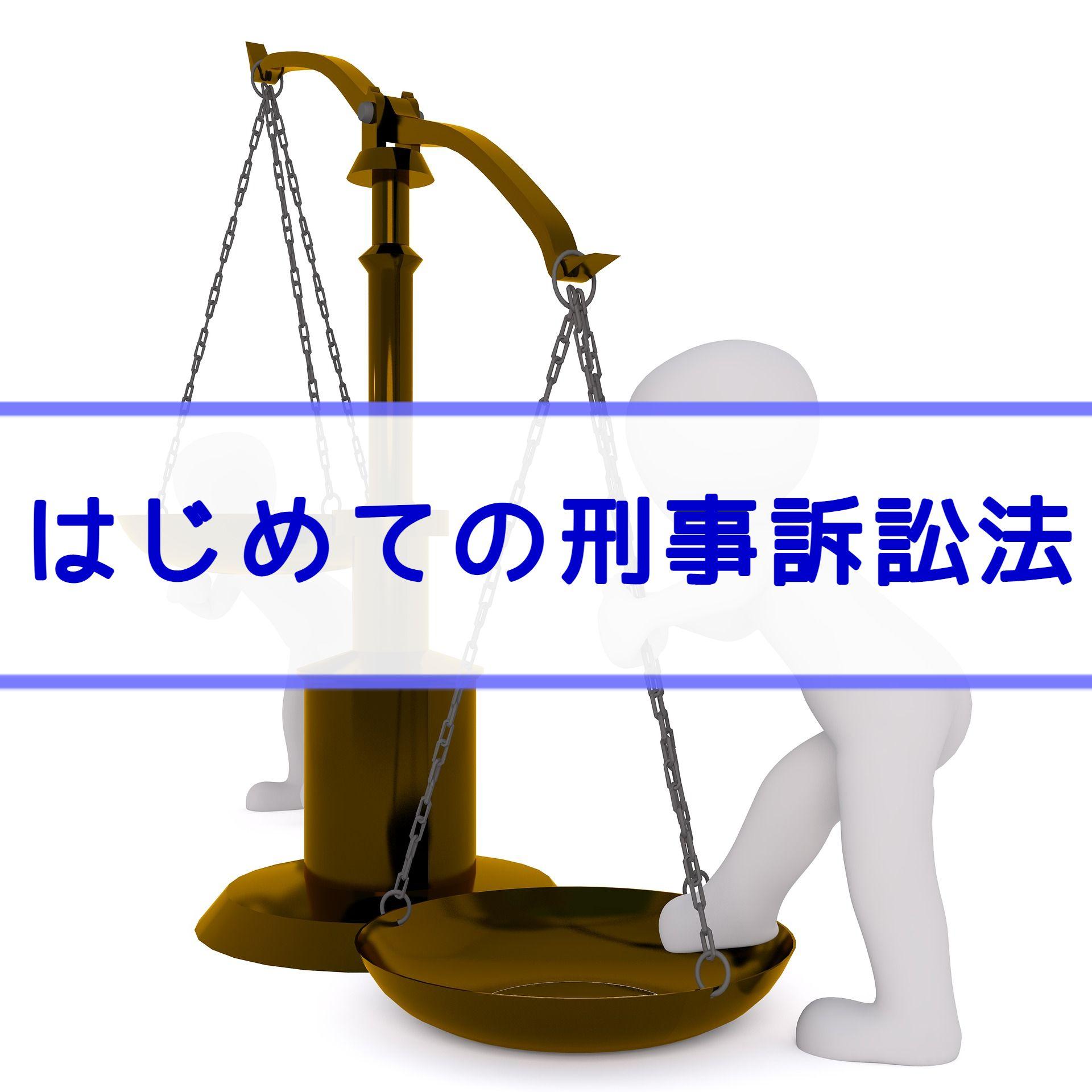 はじめての刑事訴訟法