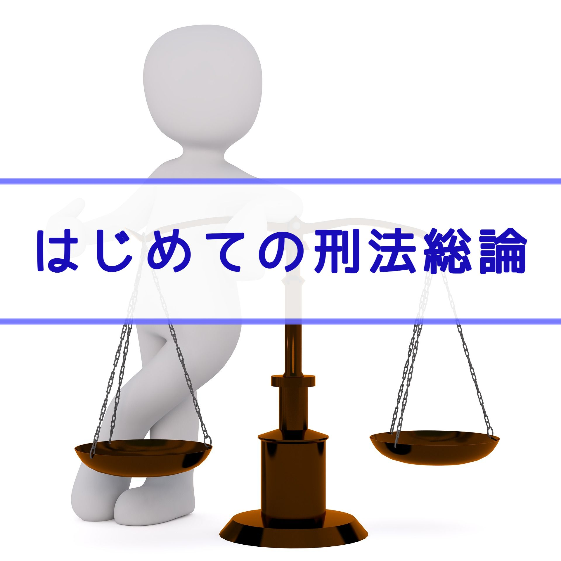 はじめての刑法総論